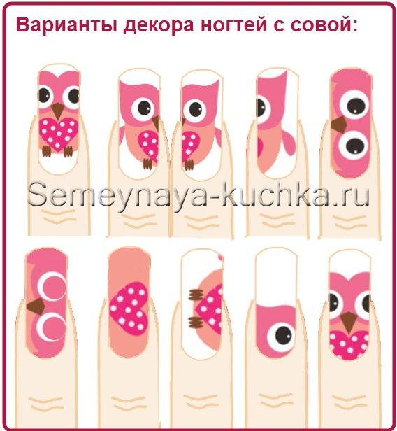 идеи сов для длинных ногтей