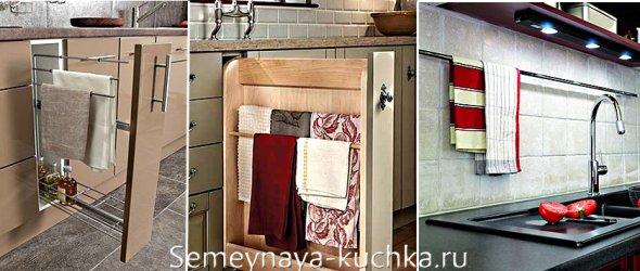 где повесить полотенце на кухне