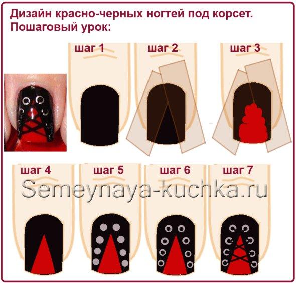 мастер-класс по красно-черным ногтям