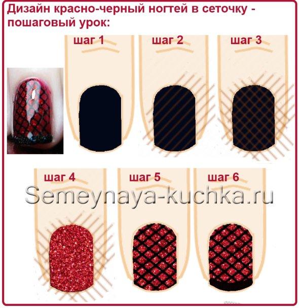 мастер-класс по дизайну красно-черных ногтей