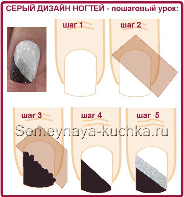 мастер-класс по дизайну серых ногтей