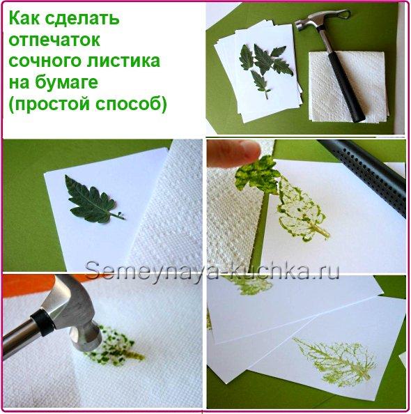 простой способ создать картину из листьев