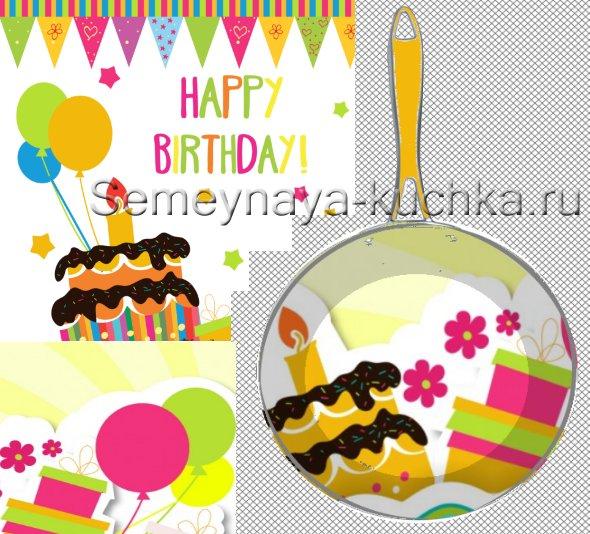 поделка из сковороды на День Рождения