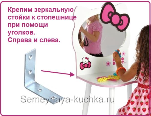 как собрать туалетный столик