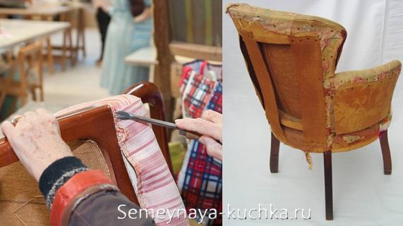 как снять обивку с кресла