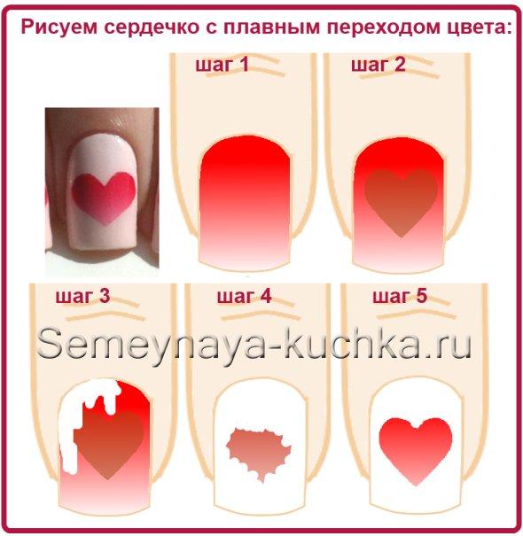 сердечко на градиентных ногтях