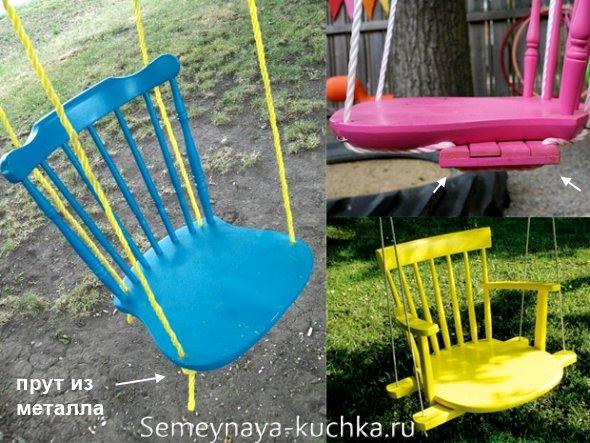 садовые качели из стула
