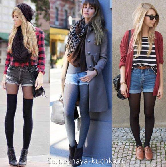 как одеваться осенью в шорты и колготы