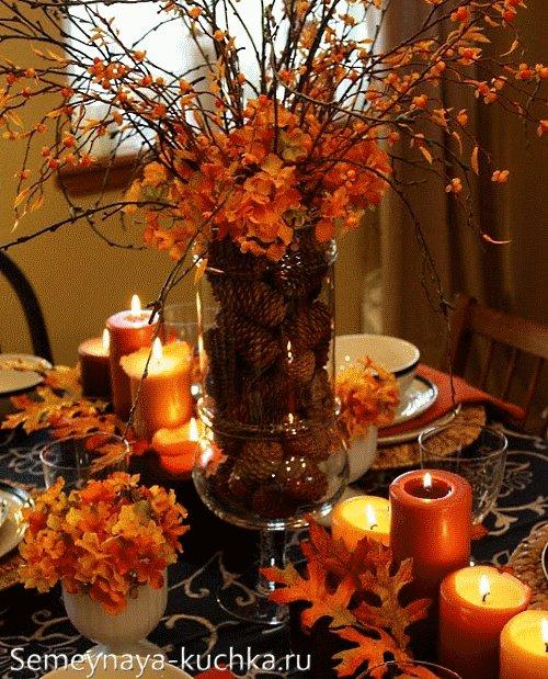 осенняя сервировка со свечами