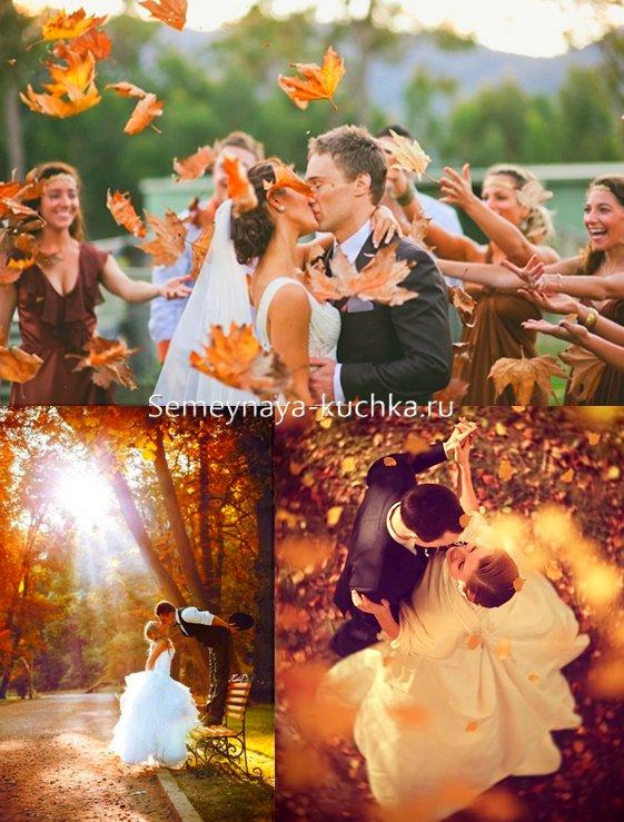 свадебная фото-сессия осенью