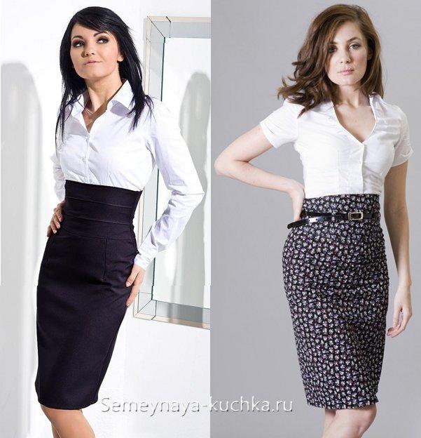 юбки в офис с высокой талией