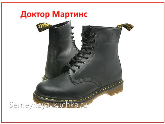 названия ботинок