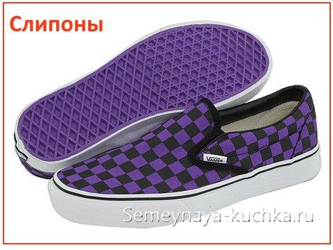 названия обуви слипоны