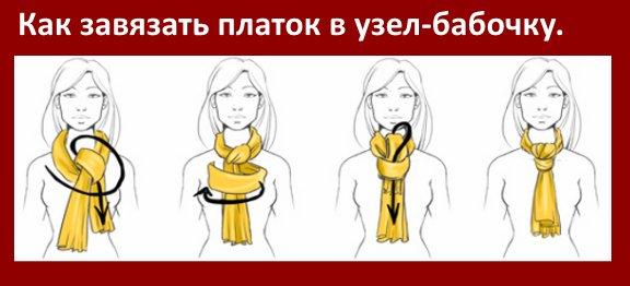 как завязать платок узлом