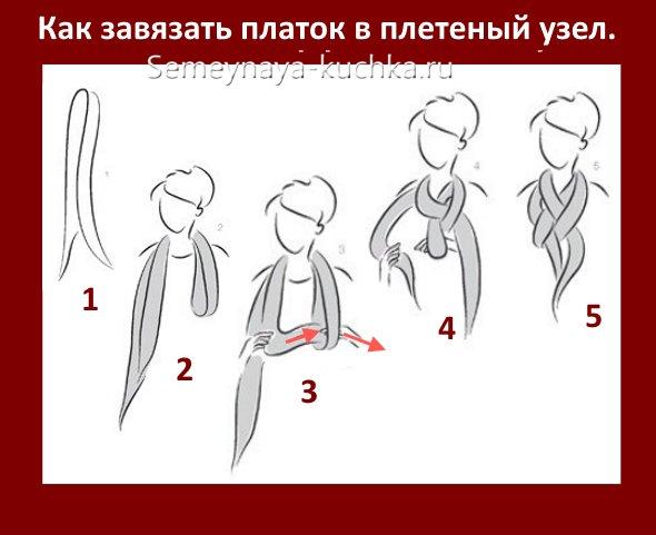 как завязать платок и шарф на пальто