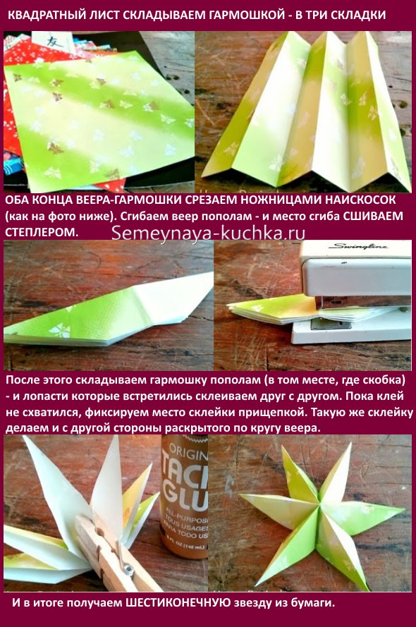 мастер-класс звезда из бумаги сложенной веером