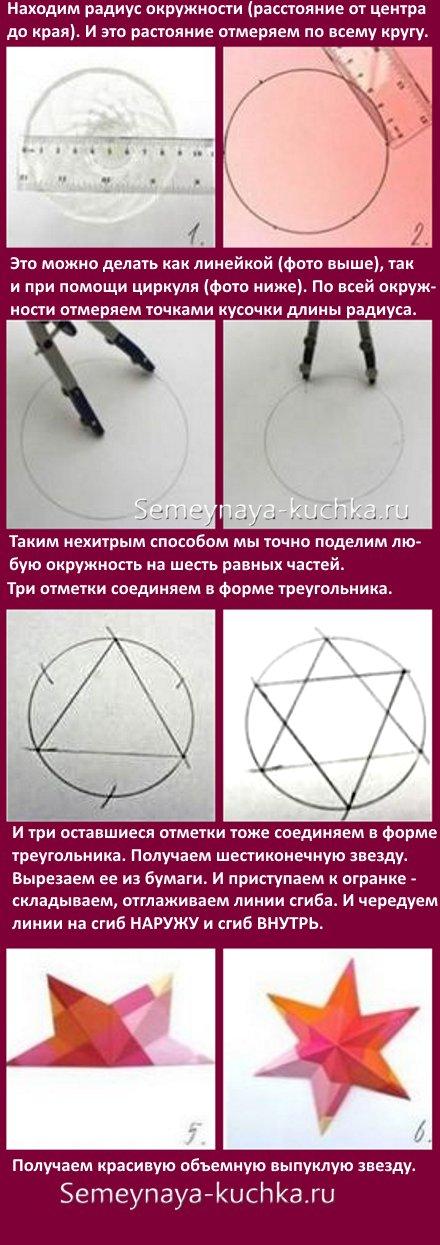 как нарисовать шестиконечную звезду