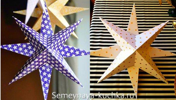 восьмилучевая звезда из бумаги как сделать