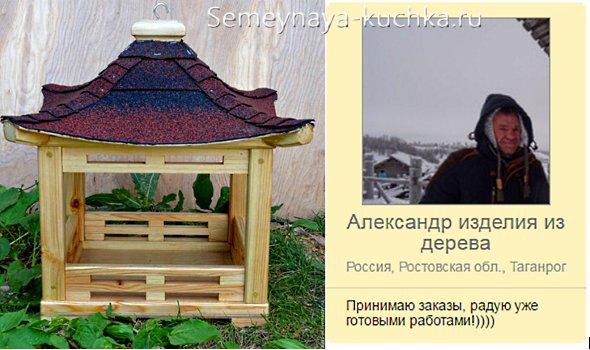 оригинальная деревянная кормушка