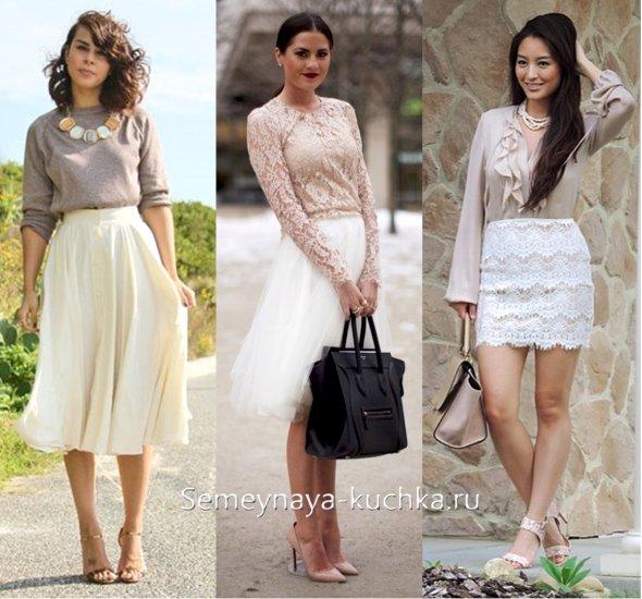 бежевые топы и белые юбки