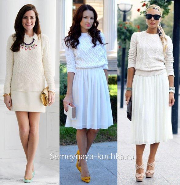 белая юбка со свитером