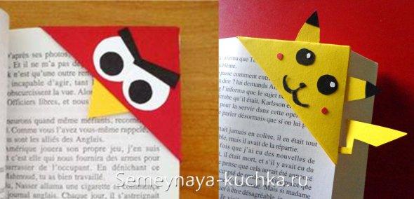 как сделать закладки для книги
