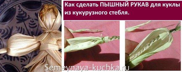 мастер кукла из кукурузы своими руками
