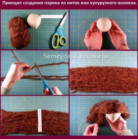 мастер как сделать волосы кукле из природного материала