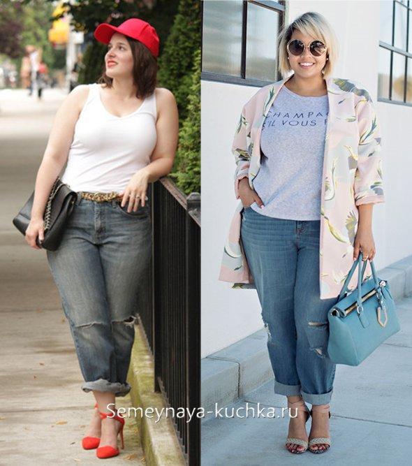 джинсы бойфренды и герлфренды для полных