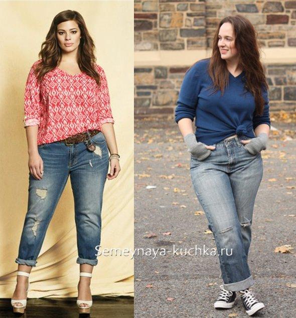 джинсы бойфренды для полных девушек
