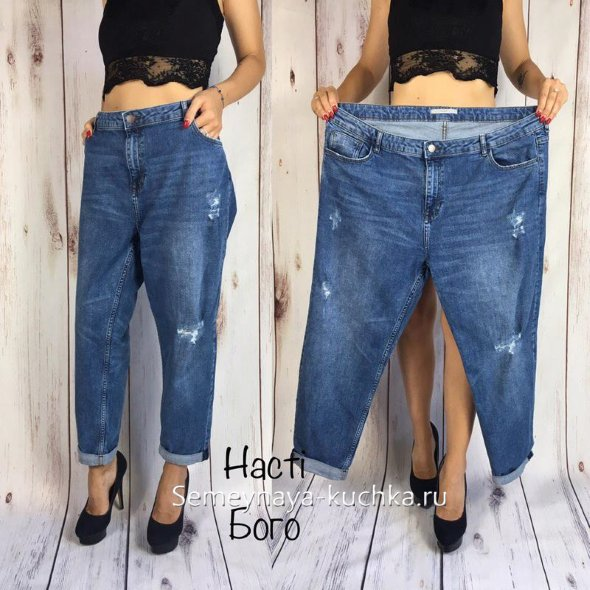 джинсы бойфренды широкие