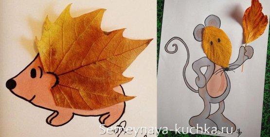 осенние листья в детской поделке