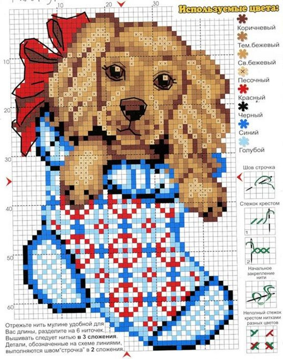 вышивка схема собаки