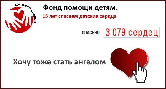 помощь детям 560
