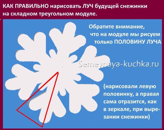 схема как нарисовать снежинку на бумаге