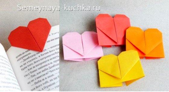 как сложить сердце закладку для книг из бумаги