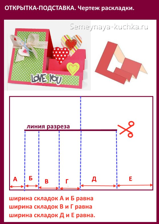 схема открытки на День Влюбленных
