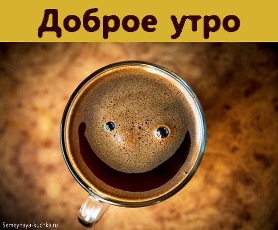 доброе утро картинка с кофе
