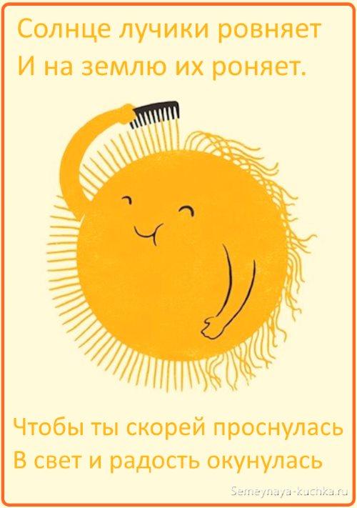 доброе утро открытка