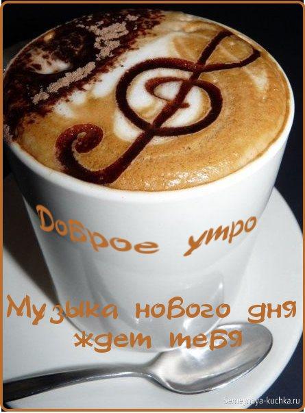 доброе утро картинка кофе