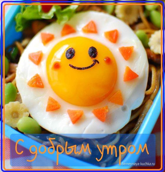 http://semeynaya-kuchka.ru/wp-content/uploads/2018/03/dobroe-utro-8.jpg