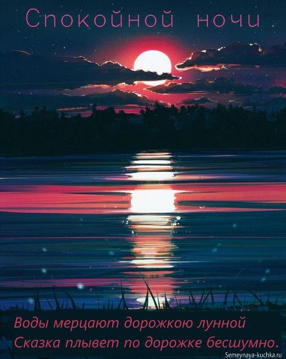 картинки доброй ночи с луной
