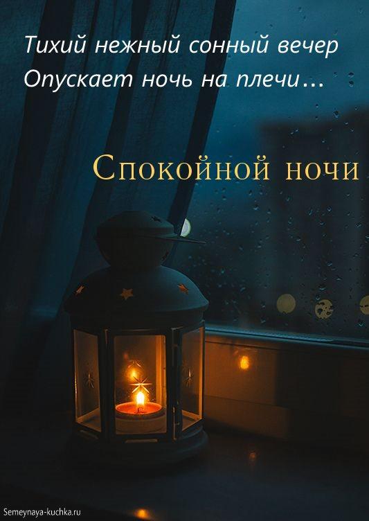 спокойной ночи картинки любимой