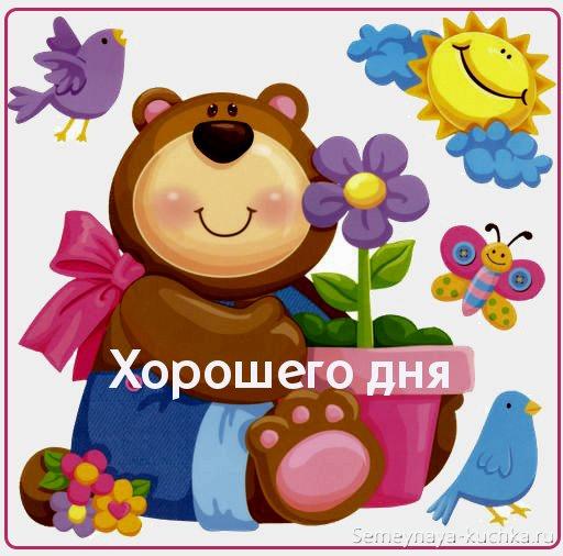 хорошего дня и настроения