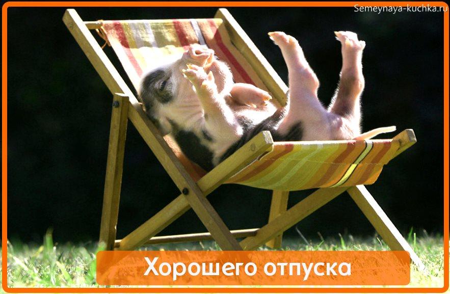 отпуск картинки поздравление