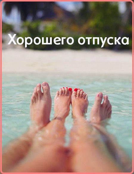 картинка пожелание хорошего отпуска
