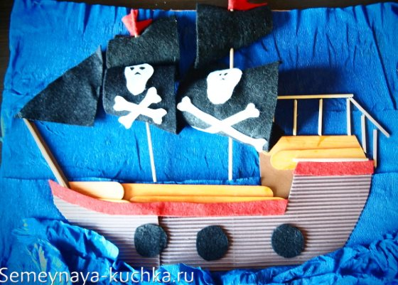поделка аппликация для мальчиков пиратский корабль