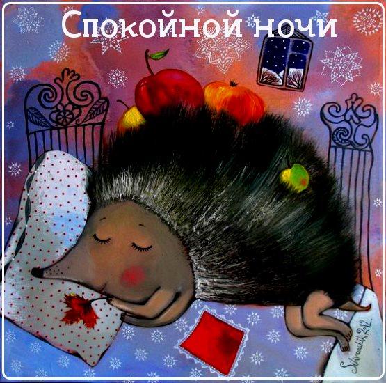 сладких снов родная