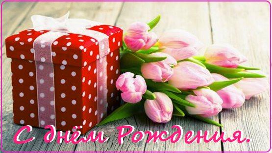 красивый букет тюльпанов с днем рождения
