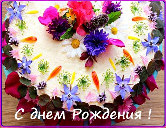 букет с Днем Рождения торт